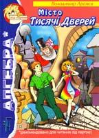 Арєнєв В. Місто Тисячі Дверей 966-7831-78-7