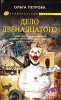 Петрова Ольга Дело двенадцатого 978-5-227-02432-9