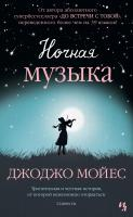 Мойес Джоджо Ночная музыка 978-5-389-16853-4
