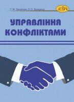 Г. М. Захарчин , Р. О. Винничук Управління конфліктами 978-966-941-032-0