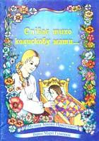 Присухіна Зеновія, Гуменюк Марія Співає тихо колискову мати... 966-07-0010-1