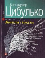 Цибулько Володимир Ангели i тексти 966-03-3200-9