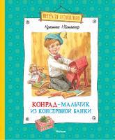Нёстлингер Кристине Конрад - мальчик из консервной банки 978-5-389-04354-1