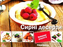 Альхабаш О. Сирні десерти 978-617-7246-11-3