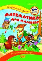 Шевчук Л.М. Готуємося до школи. Математика для малюків (5-6 років) 978-617-030-31-41