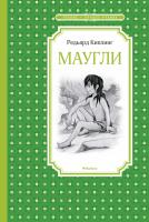 Киплинг Редьярд Маугли 978-5-389-16998-2