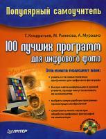 Г. Кондратьев, М. Рыжкова, А. Мурашко 100 лучших программ для цифрового фото (+ CD-ROM) 978-5-469-01652-6