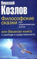 Николай Козлов Философские сказки для обдумывающих житье, или Веселая книга о свободе и нравственности 5-17-022195-0, 5-271-08203-2, 5-9577-0851-8