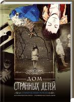 Риггз Ренсом, Джин К. Дом странных детей: графический роман 978-617-12-2490-2