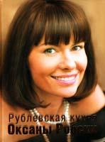 Робски Оксана Рублевская кухня Оксаны Робски 5-17-040365-8