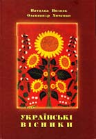 Наталка ПОЗНЯК, Олександр ХОМЕНКО УКРАЇНСЬКІ ВІСНИКИ 978-966-185-004-9