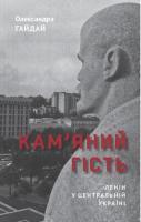 Гайдай Олександра Кам'яний гість. Ленін у Центральній Україні 978-617-684-198-2
