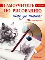 А.Тимохович Самоучитель по рисованию. Шаг за шагом (+ DVD-ROM) 978-5-49807-550-1