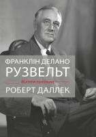 Деллек Роберт Франклін Делано Рузвельт. Життя політика 978-966-948-300-3