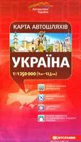 Україна : Карта автошляхів : 1:1250 000 (1см=12,5км)