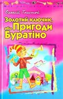 Толстой Олексій Золотий ключик, або Пригоди Буратіно 966-661-513-4