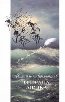 Лермонтов Михайло Вибрана лірика 978-617-7192-17-5