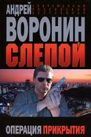 Андрей Воронин Слепой. Операция прикрытия 978-985-14-1482-2