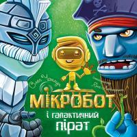 Чаклун Олег Мікробот і галактичний пірат 978-617-7262-42-7