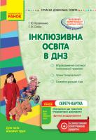 Кравченко Г.Ю., Сіліна Г.О. Інклюзивна освіта в ДНЗ. Серія «Сучасна дошкільна освіта»