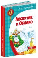 Прокофьева Софья Лоскутик и Облако 978-966-429-283-9