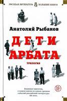 Рыбаков Анатолий Дети Арбата 978-5-389-10805-9