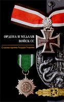 Теодор Гладков Ордена и медали войск СС 5-9524-0641-6