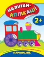 Смирнова К. В. Паровозик 978-966-284-404-7