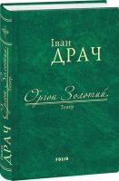 Іван Драч Оріон Золотий. Театр 978-966-03-7603-8