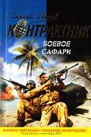 Зверев Сергей Боевое сафари 978-5-699-50055-0
