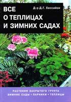 Дэвид Г. Хессайон Все о теплицах и зимних садах 978-5-93395-291-6