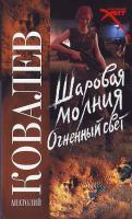 Ковалев Анатолий Шаровая молния. Огненный свет 978-5-17-049569-6