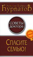 Андрей Курпатов Спасите семью! 978-5-373-01535-6
