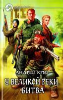 Круз Андрей У Великой реки. Битва 978-5-9922-0312-7