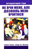 Алекс Сабіне, Вопель Клаус В. Не вчи мене, але дозволь мені вчитися 978-966-395-203-1