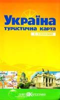 Україна: Туристична карта 1:1 000 000 978-966-631-934-3