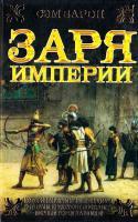 Барон Сэм Заря империи 978-5-17-048386-0, 978-5-9713-7012-3