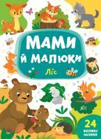 Смирнова К. В. Мами й малюки — Ліс 978-966-284-872-4