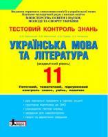 Заболотний О. Тестовий контроль знань. 11 клас. Українська мова та література. Академічний рівень