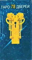 Таро Дверей. 78 карт