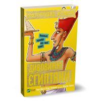 Террі Діері, Пітер Гепплуайт Моторошна історія. Дивовижні єгиптяни 978-966-982-029-7