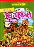 Укладач Шаповалова Ольга Енциклопедія тварин. Дикі тварини 978-617-7131-51-8
