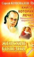 Сергей Коновалов Книга, которая лечит. Женские болезни 978-5-93878-599-1