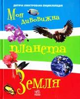 Клімов Андрій Моя дивовижна планета Земля. Ілюстрована енциклопедія для дітей 978-966-08-4478-0