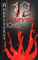 Андрухович Юрій Дванадцять обручів 978-966-14-4812-3