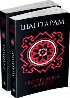 Грегорі Девід Робертс Шантарам (у двох книгах) 978-966-948-042-2