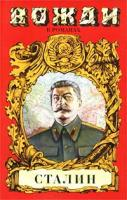 Анатолий Марченко Сталин. Диктатор 5-17-016101-8, 5-271-05102-1