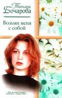 Бочарова Татьяна Возьми меня с собой 5-17-017665-1