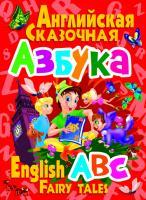 Завязкин Олег Владимирович Английская сказочная азбука (3Ц) 978-617-08-0097-8