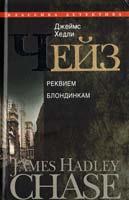 Чейз Джеймс Хедли Реквием блондинкам 978-5-227-02371-1